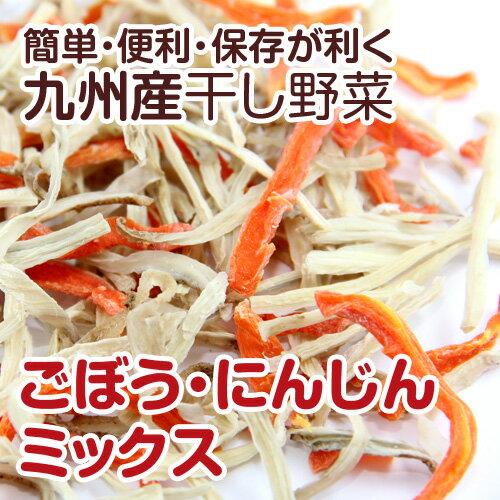 【九州産】干し野菜(乾燥野菜)ごぼう・にんじんミックス 500g