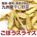 【国産】乾燥野菜(干し野菜)ごぼうスライス 80g