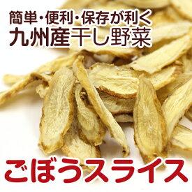 【九州産】干し野菜(乾燥野菜)ごぼうスライス 80g