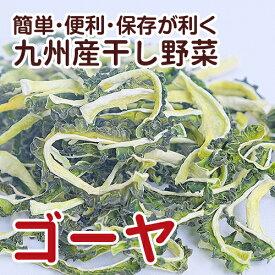 【国産】乾燥野菜(干し野菜)ゴーヤ