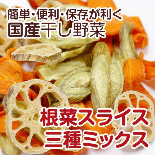 【国産】根菜スライス3種ミックス80g