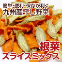【九州産】根菜スライスミックス500g