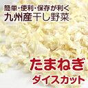 【九州産】干し野菜(乾燥野菜)たまねぎダイスカット 60g