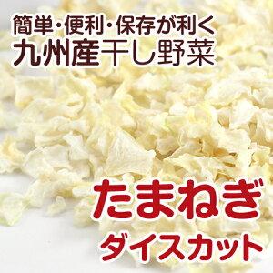 【国産】乾燥野菜(干し野菜)たまねぎダイスカット 60g
