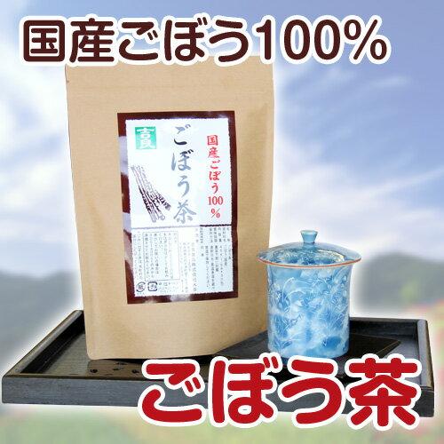 【国産100%】ごぼう茶