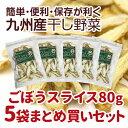 【国産】ごぼうスライス80g 5袋まとめ買いセット
