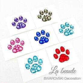 選べる11色 スワロフスキー デコシール 犬 猫 足跡 肉球 デコパーツ SWAROVSKI キラキラ スワロ スマホ アイコス ステッカー カーステッカー 車 かっこいい
