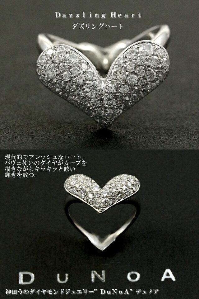 "Dazzlingheart DI-12 プラチナパヴェダイヤモンドリング  神田うのダイヤモンドジュエリー""DuNoA""デュノア"
