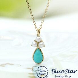 K10YG トルコ石・淡水真珠 ネックレス  BlueStar