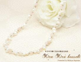 優しい艶めきの淡水パールと優しい桜色のローズクォーツのネックレス お試し価格!