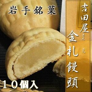【岩手銘菓】金札饅頭 10個入