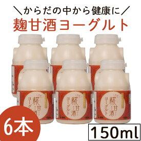 早池峰 のむ麹甘酒ヨーグルト150ml 6本