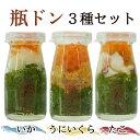瓶ドン 3種類セット(うにいくら、いか、たこ) 川秀 岩手県宮古市 瓶丼 海鮮丼 お取り寄せグルメ