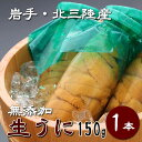 【5/27より販売開始】【送料無料】岩手・北三陸産 生うに キタムラサキウニ 牛乳瓶入り」150g