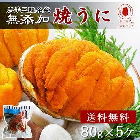 【送料無料】岩手県 三陸・重茂産 焼きうに80g×5個 お取り寄せ グルメ プレゼント
