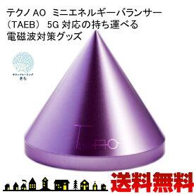 テクノAO TAMB【送料無料】持ち運べる 5G対応 電磁波対策グッズ テクノエーオー てくのえーおー 5G 電磁波対策