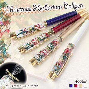 【2020新作】【クリスマスボールペン完成品 2020】【メール便送料無料】 【レビュークーポン対象】 【クリスマスラッピング付き】 ハーバリウム クリスマスカラー パーティー プレゼント