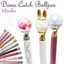 ドームキャッチボールペン◆オリジナルボールペンを作ろう! ◆ガラスドーム スノードーム レジン ボール お花 ドライ…