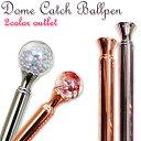 【アウトレット】ドームキャッチボールペン【全2色】◆オリジナルボールペンを作ろう! ◆B品 ガラスドーム スノード…