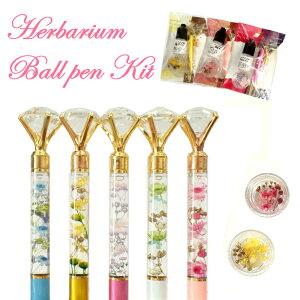 ハーバリウムボールペン 【ダイヤモンドボールペンキット5色】オリジナルボールペンを作ろう! 父の日 お花 国産 ドライフラワー ハーバリウム オリジナル ノベルティ クリスタル 可愛い