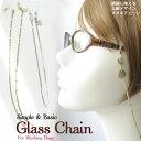 メガネチェーン 眼鏡チェーン 眼鏡コード グラスコード メガネストラップ 2way ネックレス アクセサリー 敬老の日 誕…