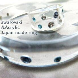 【※こちらはリングのみの商品ページです】アクリル スワロフスキー クリスタル 透明 アクア ブルー リング 美しいボリューム セレクト系 華やか 可愛い 爽やか レディース 女性 リング プレゼント 金属アレルギー対応 手作り 日本製 クリスマス