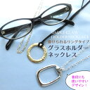 メガネ ホルダー 眼鏡 メガネ チェーン グラス ストラップ サングラス ストラップ 老眼鏡 ネックレス ペンダント アク…