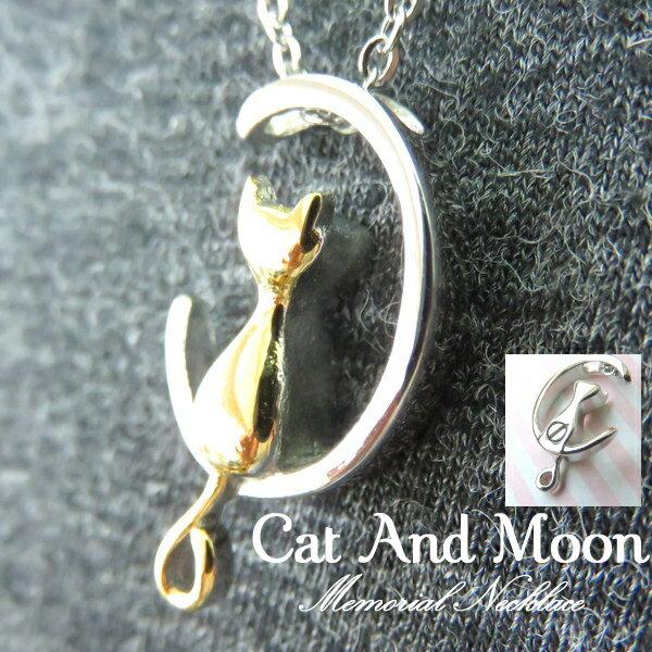 メモリアル ペンダント ネックレス レディース 猫型 ネコ と月 かわいい ステンレス ジュエリー セレモニー 遺骨ペンダント ロケット キーホルダー ギフト プレゼント ペット 手元供養 遺骨アクセサリー
