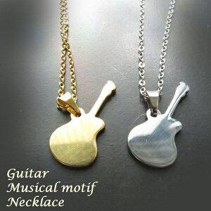 ギター モチーフ 音楽 ステンレス ジュエリー シルバー ゴールド カラー ネックレス ペンダント レディース アクセサリー 楽器 プレゼント ギフト 贈り物 シンプル ミュージック ミュージカ