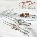 メガネチェーン 眼鏡チェーン 眼鏡コード グラスコード メガネストラップ 2way ネックレス アクセサリー 敬老の日 人…