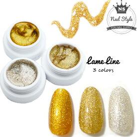 【カラージェル】Lame Liner ライン用ゴールド・アンティークゴールド・シルバー たっぷり3g入り【UV&LEDライト対応】発色とてもきれい ジェルネイル【ドットジェル dot gel】