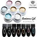 カラージェル ルミナスカラー Lumminous color gel 7色展開 UV/LED対応 メタリックジェル メタルライン
