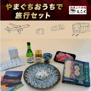 やまぐちおうちで旅行セット【送料無料】フグ 瓦そば 地酒 萩焼 温泉の素 ポストカード