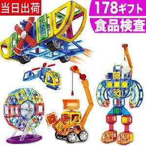 知育玩具 マグネット ブロック 3歳以上 食品検査済 日本正規品 磁石 おもちゃ 178ピース 収納ケース パズル DIY セット 認知 開発 想像力 積み木 子供 ギフト プレゼント ラッピング 誕生日 ク
