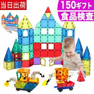 知育玩具 マグネット ブロック 3歳以上 食品検査済 日本正規品 磁石 おもちゃ 150ピース 収納ケース パズル DIY セット 認知 開発 想像力 積み木 子供 ギフト プレゼント ラッピング 誕生日 ク