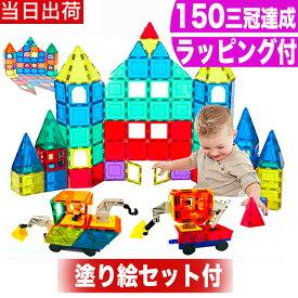 【優良ショップ受賞】 マグネット ブロック マグネットブロック おもちゃ 玩具 磁石 知育おもちゃ 知育玩具 磁石おもちゃ マグネットおもちゃ セット 誕生日 プレゼント 誕生日プレゼント ギフト 2歳 3歳 4歳 5歳 6歳 男の子 女の子 子供 キッズ 小学生 幼児 お祝い 記念