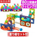 【優良ショップ受賞】 マグネット ブロック マグネットブロック おもちゃ 玩具 磁石 知育玩具 スロープ セット スロー…