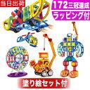 【優良ショップ受賞】 マグネット ブロック マグネットブロック おもちゃ 玩具 磁石 知育おもちゃ 知育玩具 セット ビ…