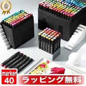 【優良ショップ受賞】 イラストマーカー マーカーペン イラストペン デザイン デザイナー 水性マーカー ペン アルコールマーカーペン 太字 細字 建築 イラストレーター 24色 40色 80色 お絵か