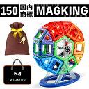 150 マグネット ブロック マグネットブロック おもちゃ 玩具 磁石 知育おもちゃ 知育玩具 磁石おもちゃ マグネットお…