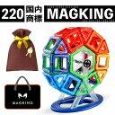 220 マグネット ブロック マグネットブロック おもちゃ 玩具 磁石 知育おもちゃ 知育玩具 磁石おもちゃ マグネットお…