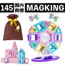 145 マグネット ブロック マグネットブロック おもちゃ 玩具 磁石 知育おもちゃ 知育玩具 磁石おもちゃ マグネットお…