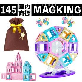 145 マグネット ブロック マグネットブロック おもちゃ 玩具 磁石 知育おもちゃ 知育玩具 磁石おもちゃ マグネットおもちゃ 2歳 3歳 4歳 5歳 6歳 7歳 小学生 女の子 男の子 子供 誕生日 誕生日プレゼント クリスマスプレゼント クリスマス プレゼント 送料無料 ギフト キッズ