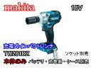 マキタ 18V 充電式インパクトレンチ TW281DZ 本体のみ