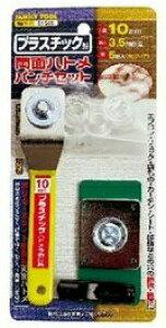 【レターパックプラス便!】  イチネンMTM(ミツトモ) #51545  プラスチック製 両面ハトメパンチセット 10mm クリア5組入り
