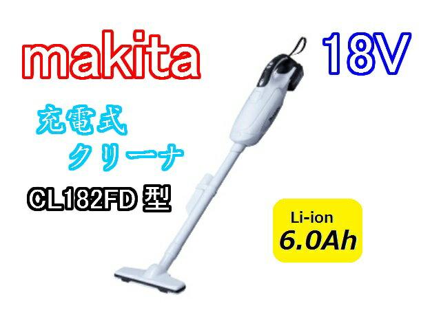 マキタ 18V 充電式クリーナ CL182FDZW+BL1860B[6.0Ah]+DC18RF(新・急速充電器) [紙パック式/ワンタッチスイッチ] 検索[CL182FDRFW/CL182FDRGW]