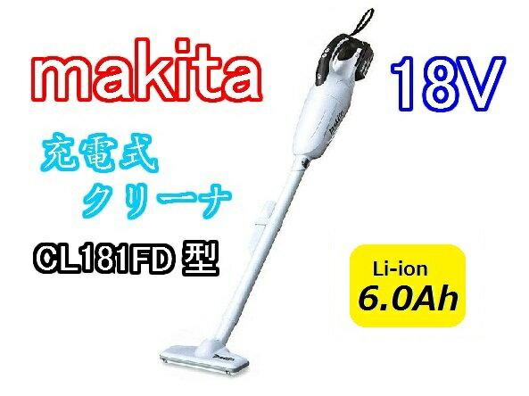 マキタ 18V 充電式クリーナ CL181FD本体+BL1860B[6.0Ah]+DC18RF(新・急速充電器) [カプセル式/ワンタッチスイッチ] 検索[CL181FDRF/CL181FDRFW/CL181FDZ/CL181FDZW]