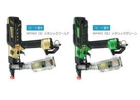 HiKOKI/日立工機 高圧ねじ打機 WF4H3(S)[ゴールド] / WF4H3(SL)[グリーン] スピード優先モデル [エア工具]