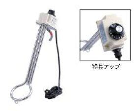 【宅配便!】  フジマック SH-1000S 投げ込みヒーター 温度調節機能(サーモスタット)付