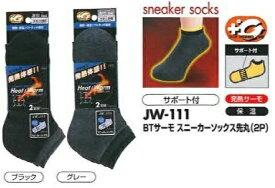 おたふく JW-111 BTサーモ スニーカーソックス先丸(2P)